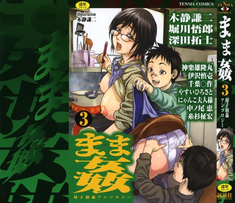 Japan mom comics porn
