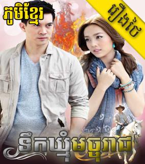 Thai movie speak khmer new 2014